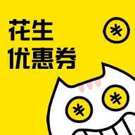 花生省�X��惠券 v1.2.2