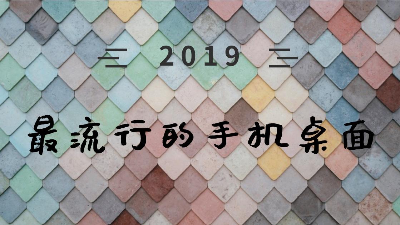 2019最流行的手�C桌面