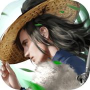 情剑奇缘 v1.0.0