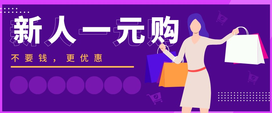 新人一元购的购物软件合集