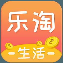 乐淘生活 v1.0