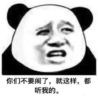 黃曉明明言明語表情包