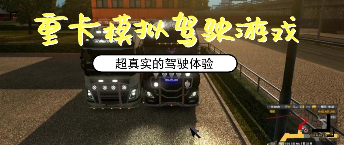 重型卡车模拟手机游戏