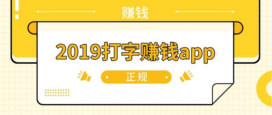 2019正规打字赚钱app推荐