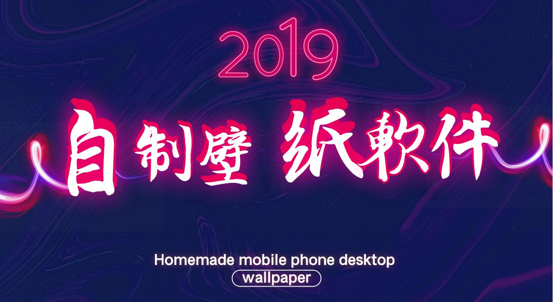 自制手机桌面壁纸app推荐