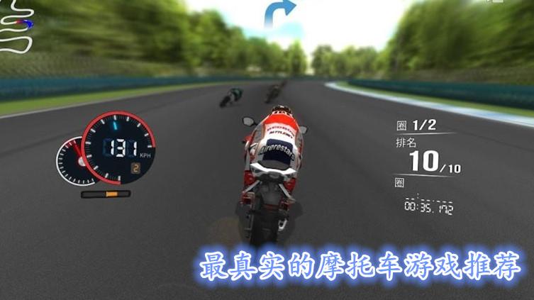 最真实的摩托车游戏推荐