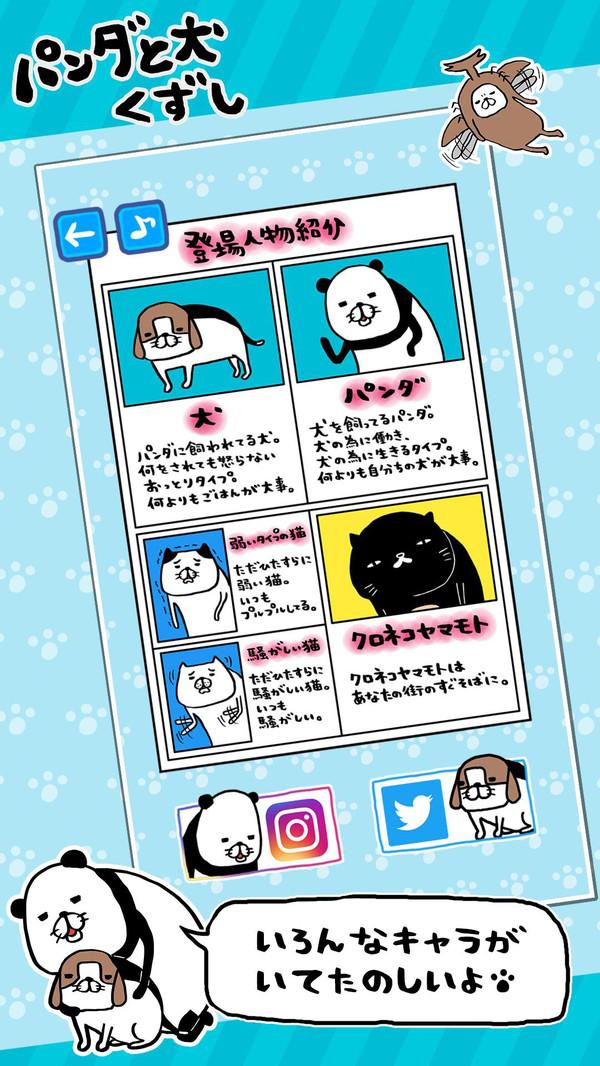 熊猫和狗狗的往事图4