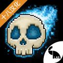 只剩骨�^(Just Bones) v1.0.31