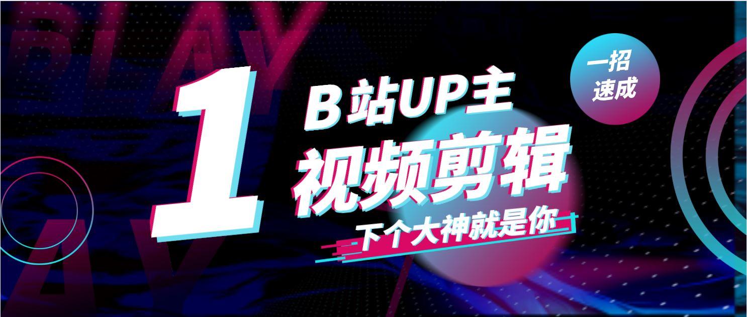 B站UP主都在用的视频剪辑软件