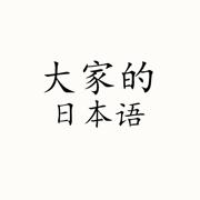 大家的日語單詞學習