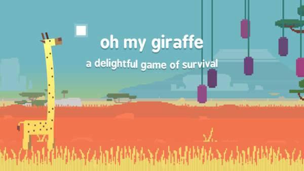 噢我的长颈鹿图2