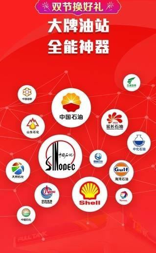 能源家加油图1