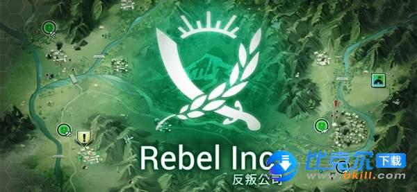 反叛公司图1