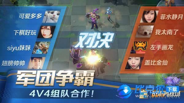 戰歌競技場(騰訊)圖3