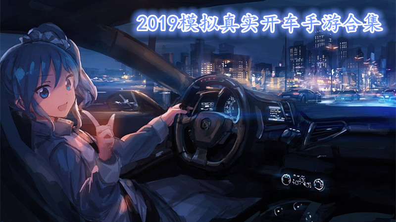 2019模擬真實開車手游合集
