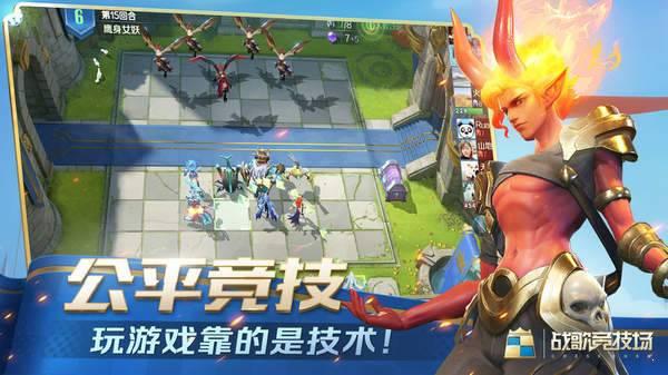 戰歌競技場(騰訊)圖4