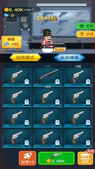 枪与复仇图2
