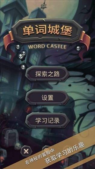 单词城堡图1