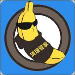 香蕉清理大師