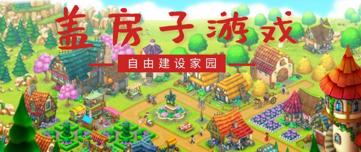 建设家园盖房子的游戏