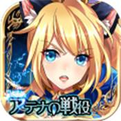 圣剑战姬(nutaku)