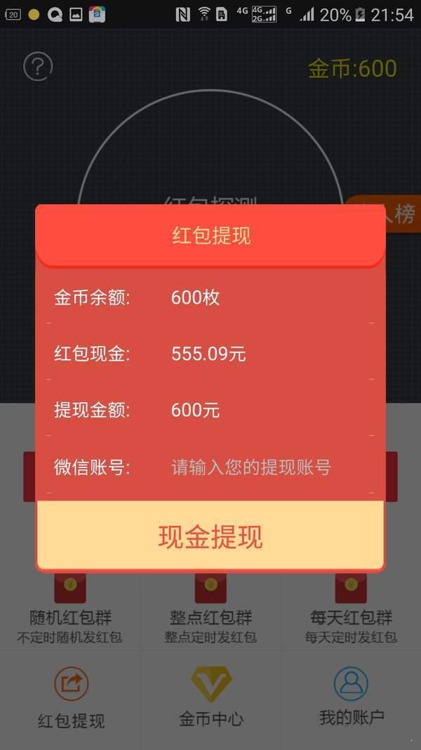 QQ赚钱图1