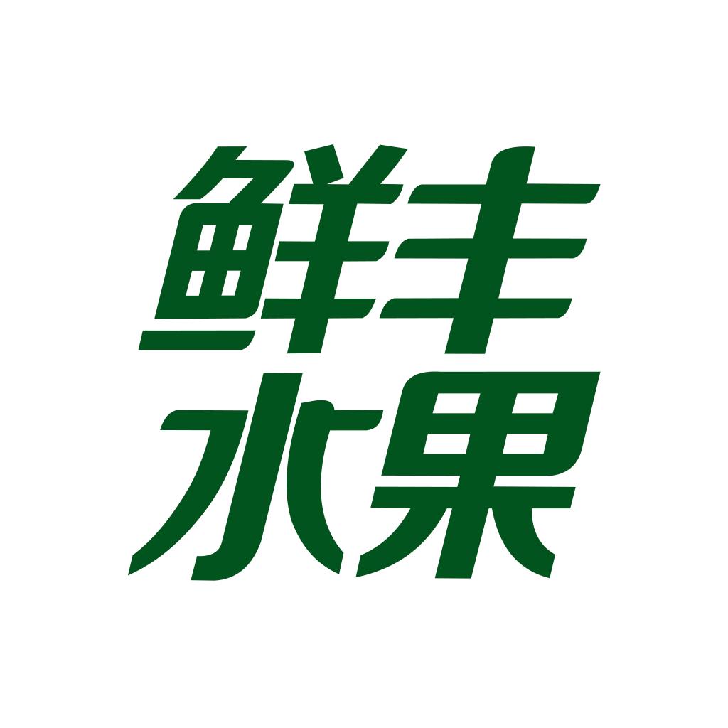 鲜丰水果 v1.0.8