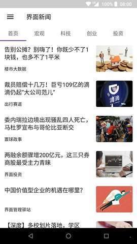 男明星图片资讯狗_资讯狗app手机版v123安卓版-乖乖手游网