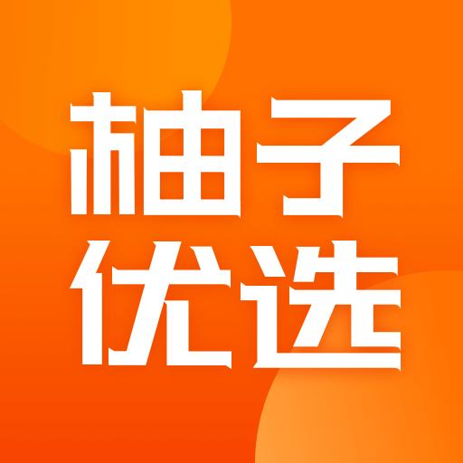 柚子优选 v1.0.0