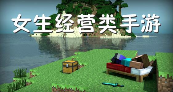 2019女生经营类游戏推荐