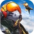 現代空戰3D