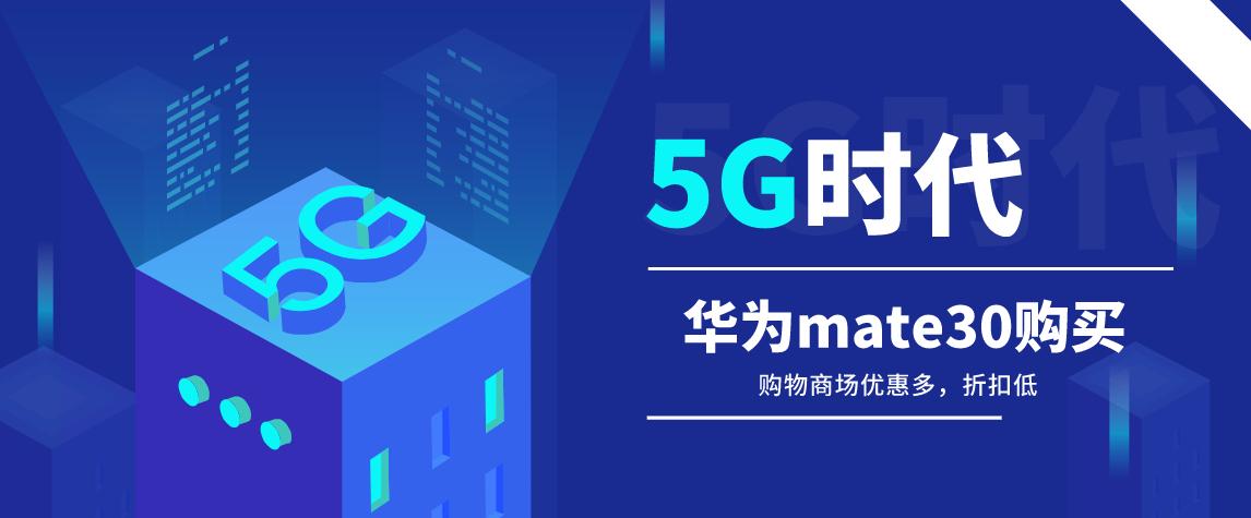 能购买5G华为mate30的app