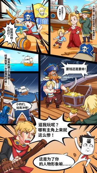 夢幻航海士圖3