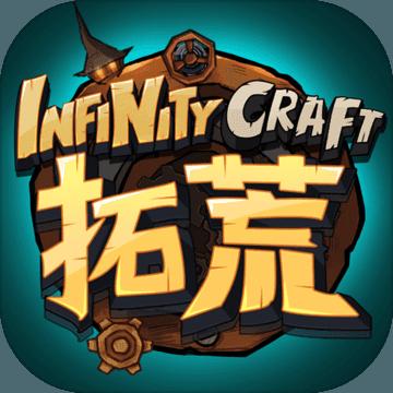 拓荒InfinityCraft