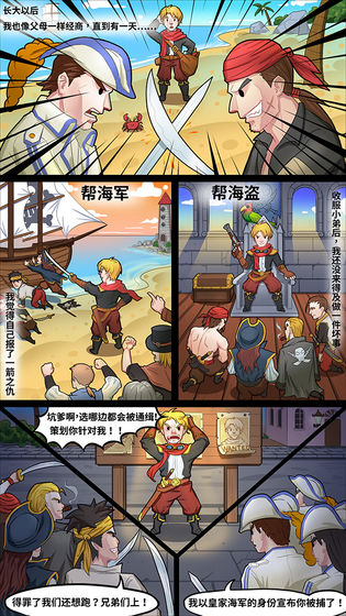 夢幻航海士圖5