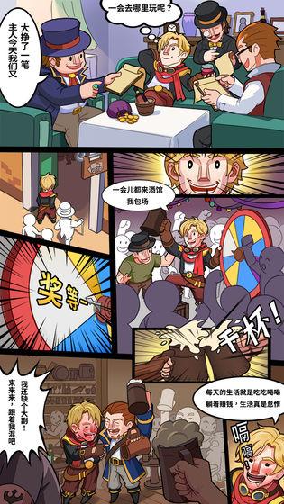 梦幻航海士图4