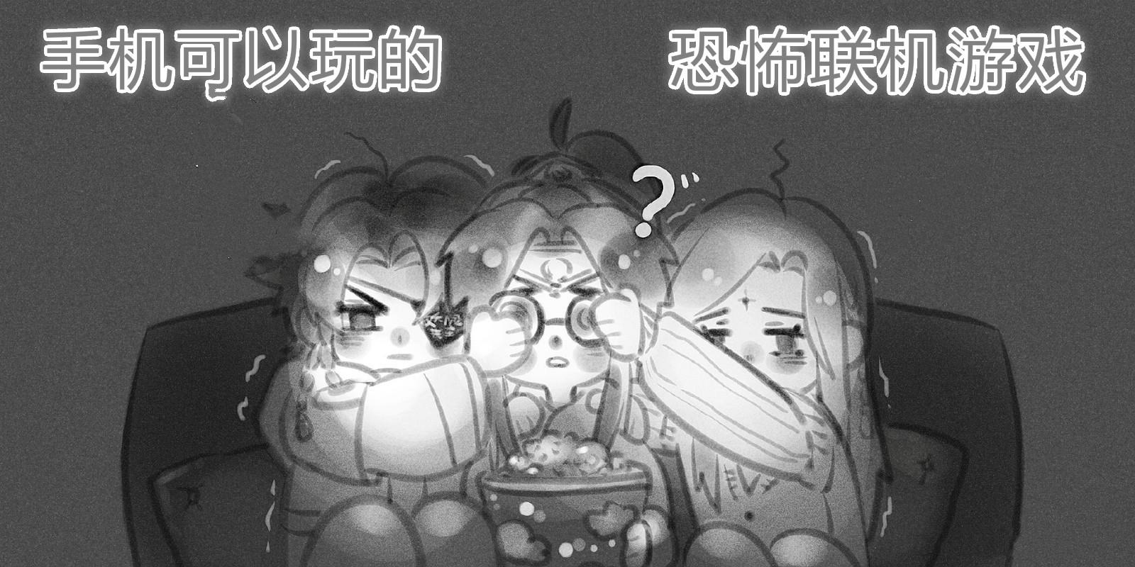 2019多人恐怖联机手游推荐