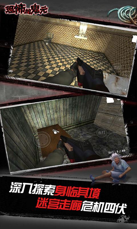 恐怖的鬼元圖2