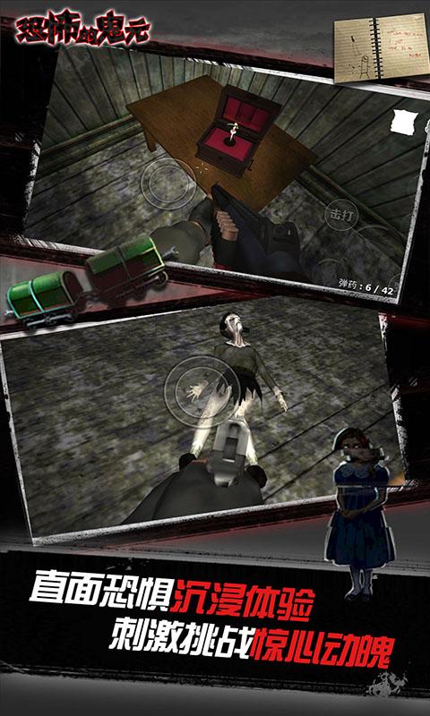 恐怖的鬼元圖3