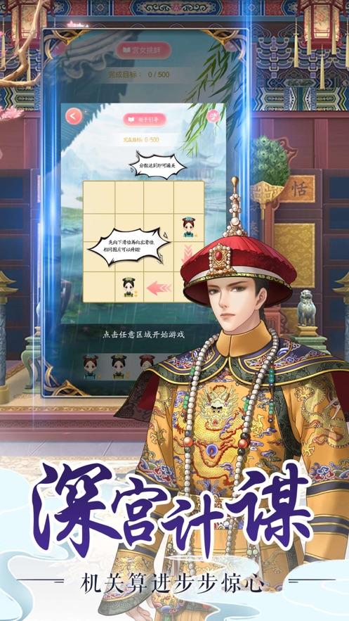 后宫美人传(官方版)图3