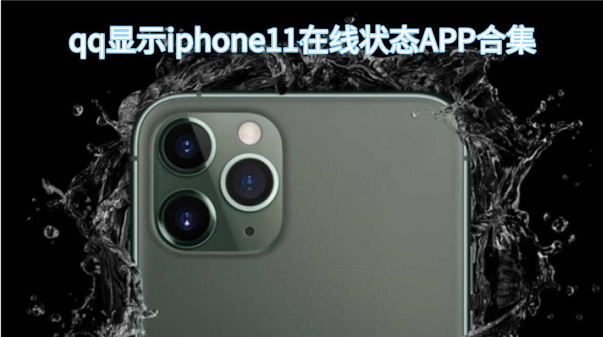 手机qq显示iphone11在线的软件合集