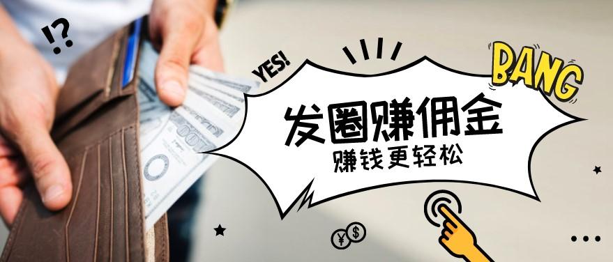 2019免費發圈賺傭app推薦
