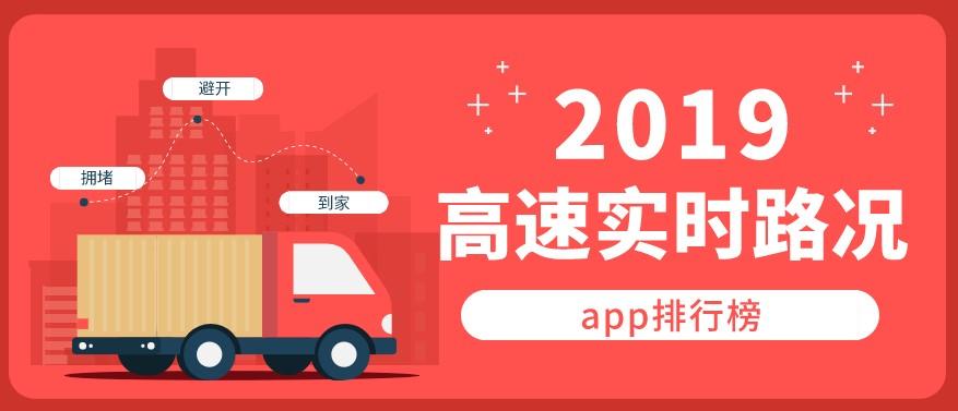 2019高速导航实时路况app排行榜