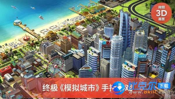 模拟城市建造图6