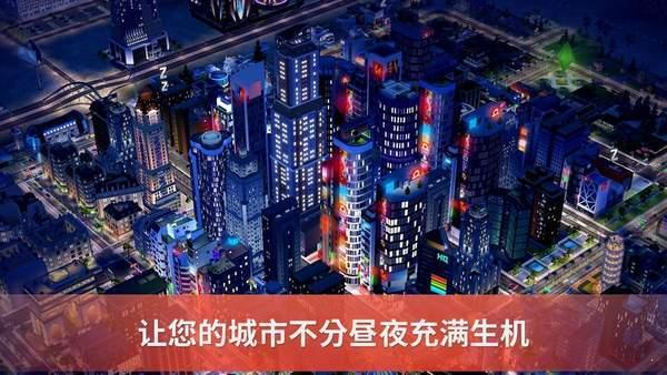 模拟城市建造图7
