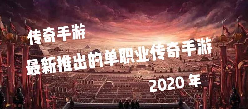 2020单职业传奇手游合集