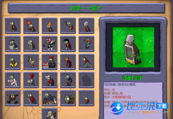 植物大战僵尸95版图2