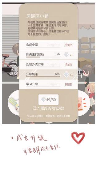 恋恋奶茶小铺图1