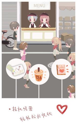 恋恋奶茶小铺图2