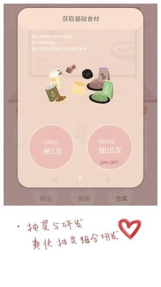 恋恋奶茶小铺图4